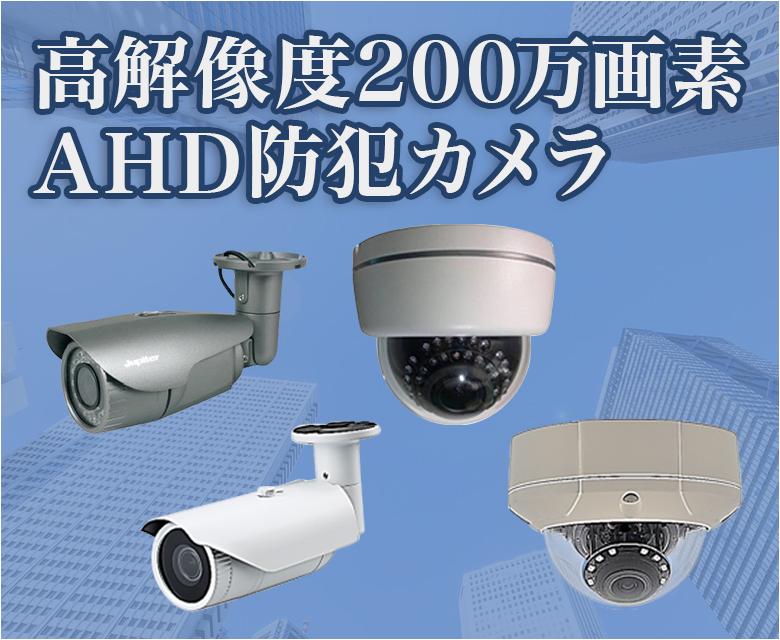 高解像度200万画素AHD防犯カメラ