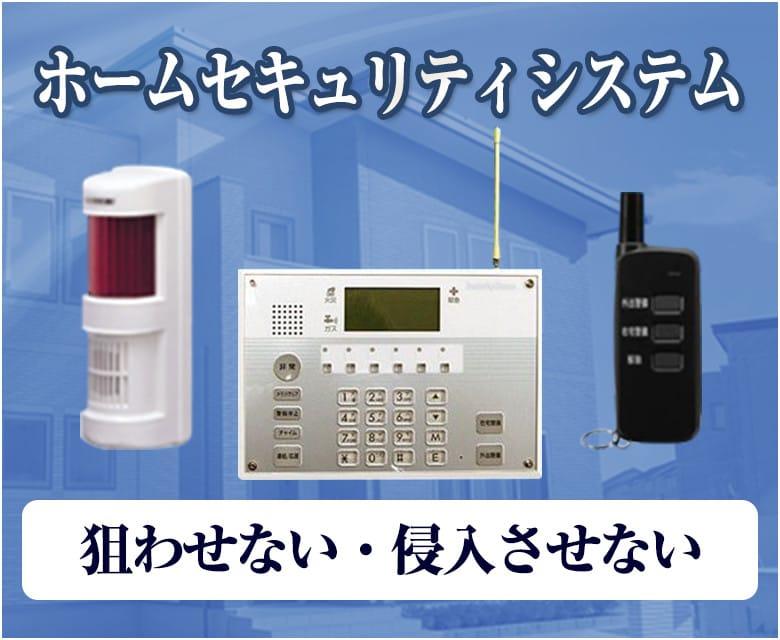 ホームセキュリティシステム