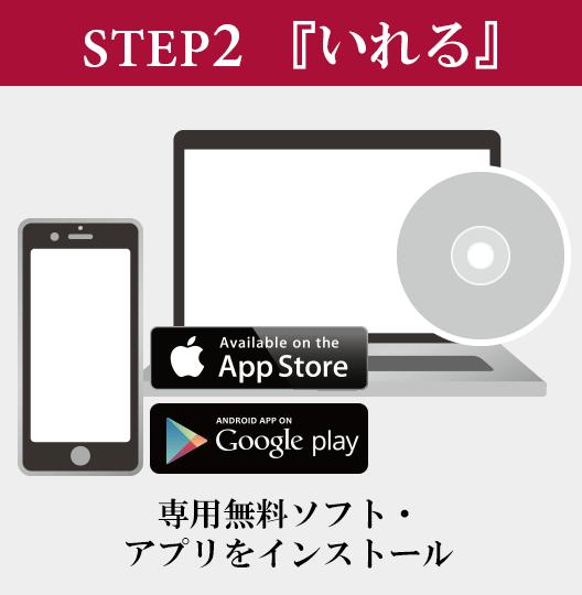 step2「いれる」