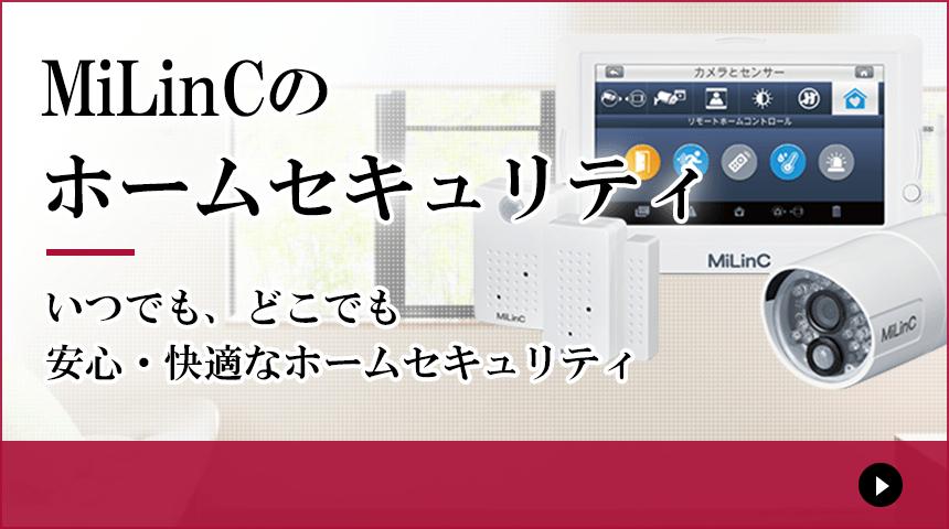 MiLinCのホームセキュリティ