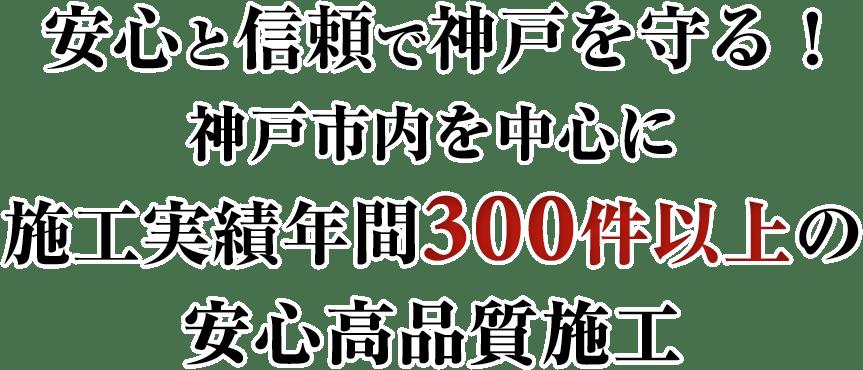 安心と信頼で神戸市を守る!神戸市内を中心に施工実績年間300件以上の安心高品質施工